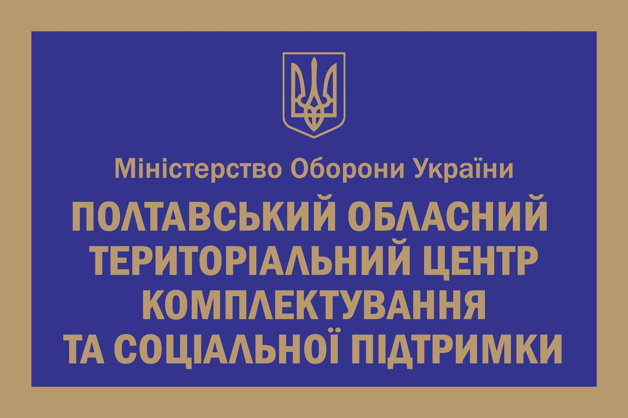 Військові комісаріати Полтавщини стають територіальними центрами комплектування та соціальної підтримки.