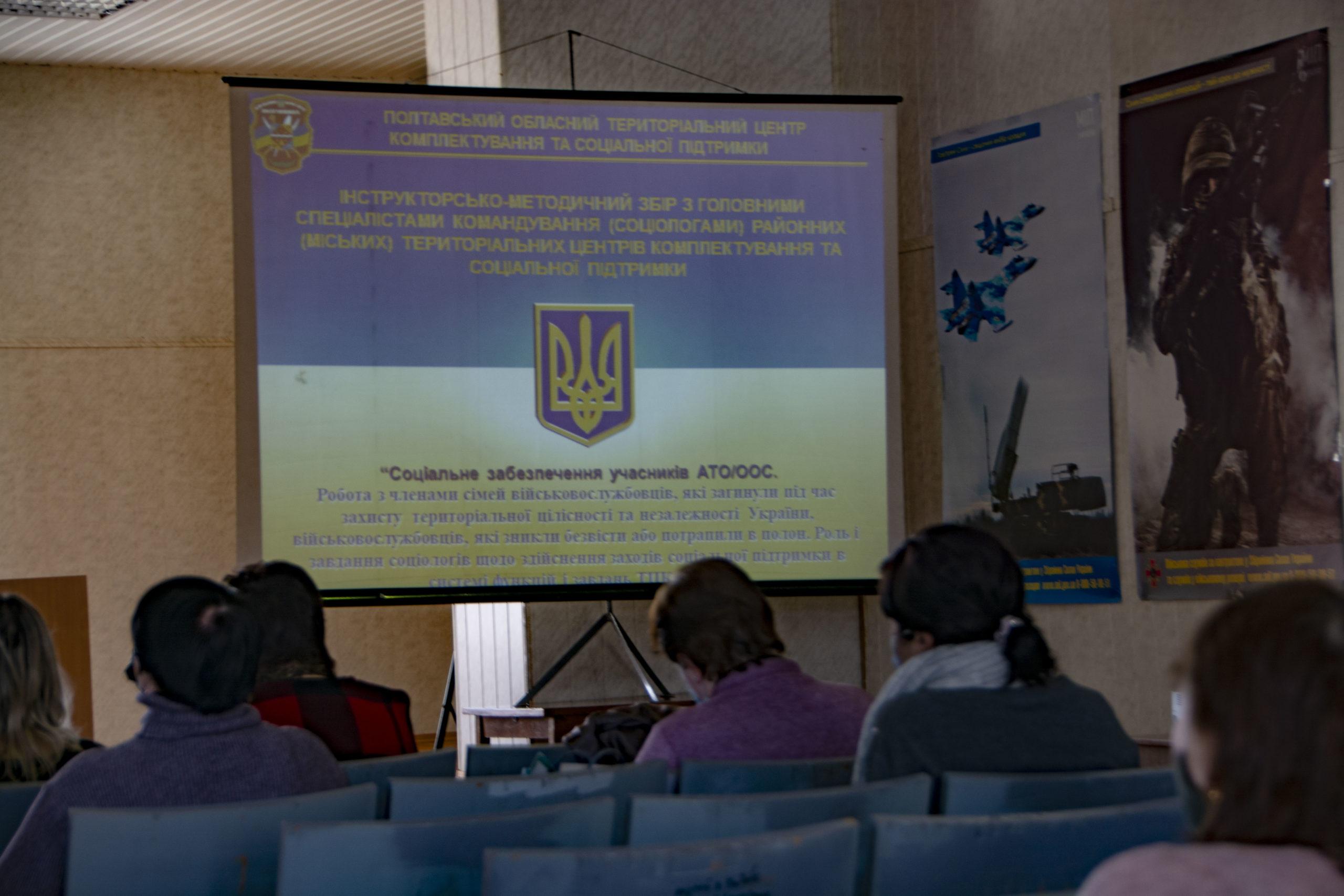 Сьогодні, 19 лютого, в Полтавському обласному ТЦК та СП було проведене заняття з соціологами районних та міських територіальних центрів комплектування та соціальної підтримки.